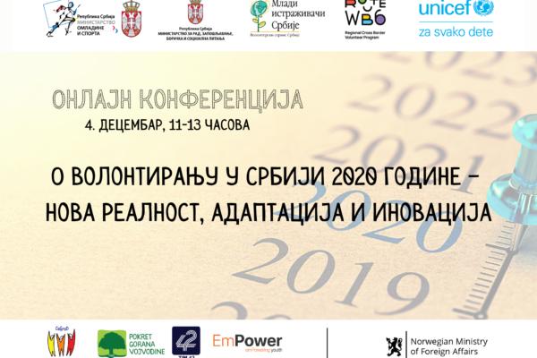 """Видео конфереција """"О волонтирању у Србији 2020. године – нова реалност, адаптација и иновација"""""""