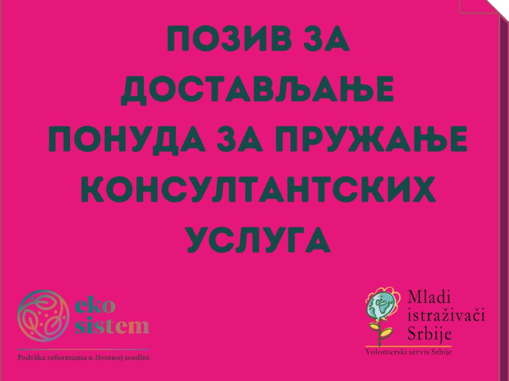 ПОЗИВ ЗА ДОСТАВЉАЊЕ ПОНУДА за пружање консултантских услуга интегрисања родне перспективе током изградње капацитета еколошких ОЦД