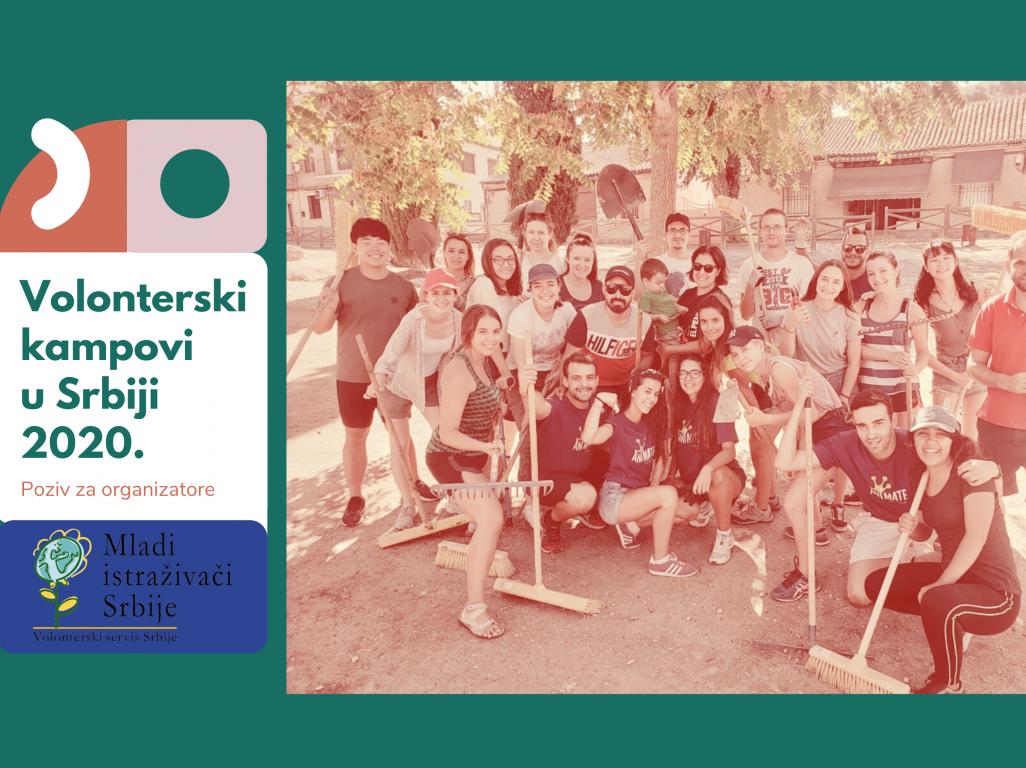 ПОЗИВ за организаторе кампова у Србији