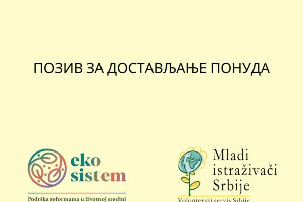 ПОЗИВ ЗА ДОСТАВЉАЊЕ ПОНУДА – услуге организовања састанака/семинара