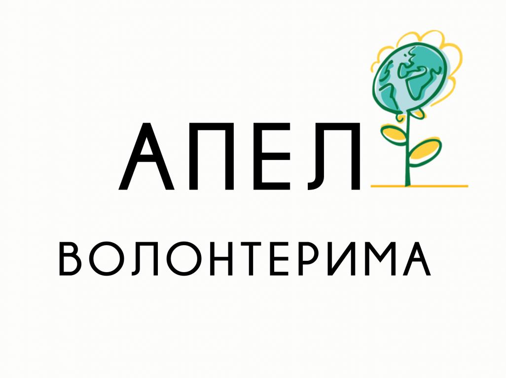 ВАЖНО-Апел волонтерима
