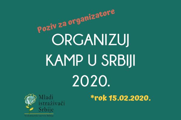 Позив за организаторе кампова у Србији 2020- ПРОСЛАВА СТОГОДИШЊИЦЕ КАМПОВА