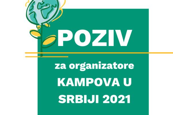 Позив за организаторе волонтерских кампова у Србији 2021