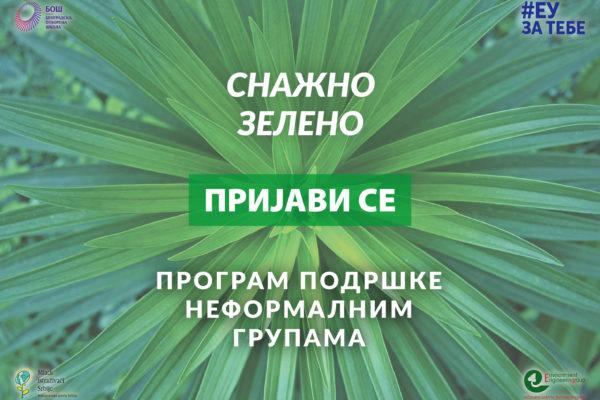 """Завршен први круг конкурса Програма подршке неформалним групама """"Снажно зелено"""""""