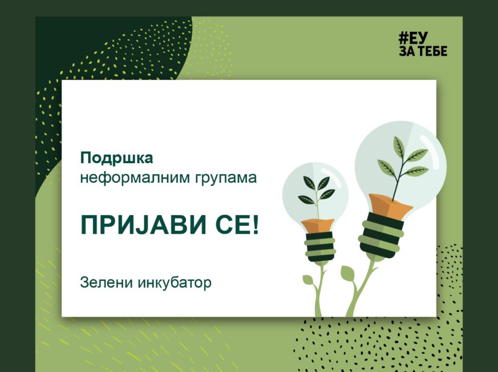 """Poziv neformalnim grupama za učešće u programu """"Snažno zeleno"""""""