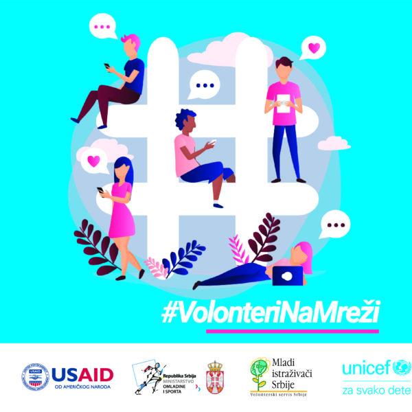Волонтирање