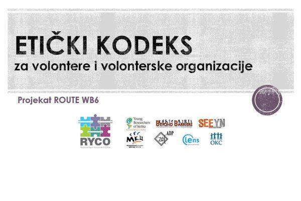 ЕТИЧКИ КОДЕКС – регионална иницијатива на Конференцији волонтерских организација