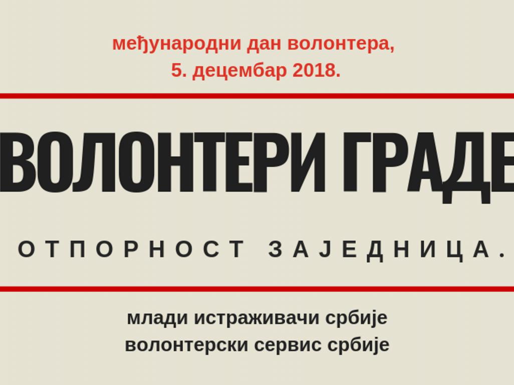Изјава Младих истраживача Србије поводом Међународног дана волонтера, 5. децембра 2018. године