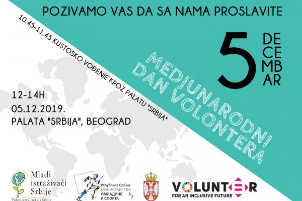 Прослава Међународног дана волонтера