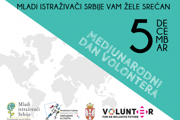 Срећан нам Међународни дан волонтера